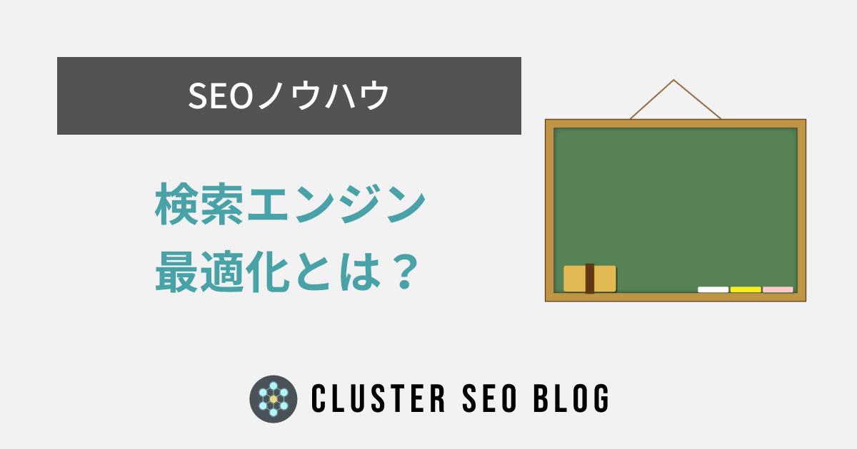 SEO(検索エンジン最適化)の基本