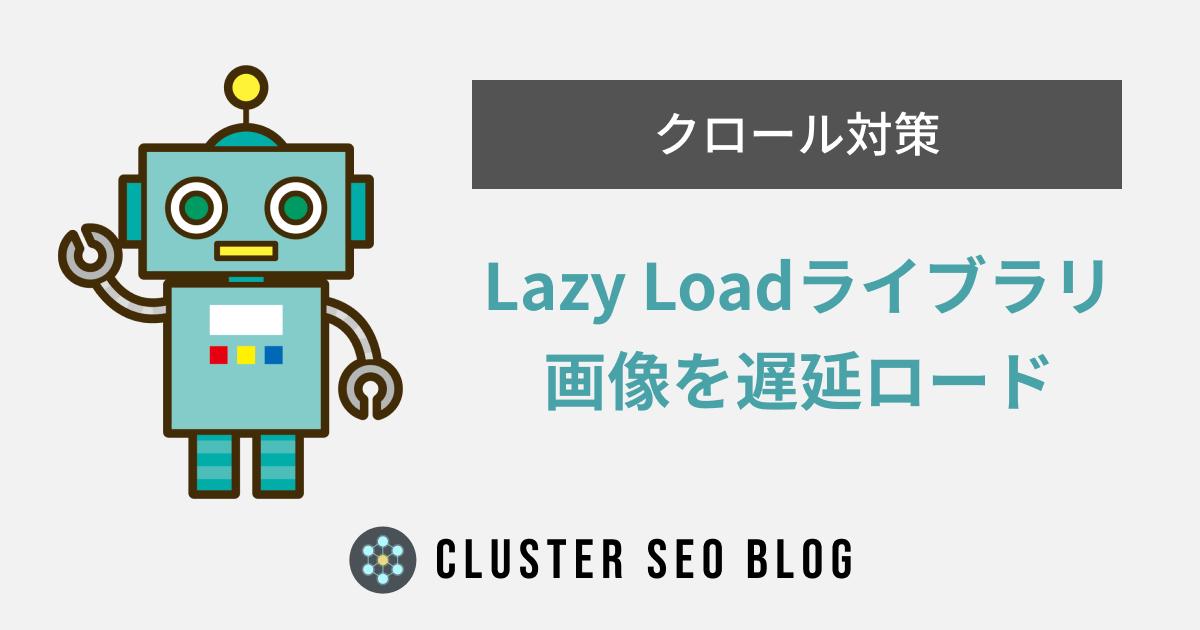 Lazy Loadで画像を遅延ロードする方法