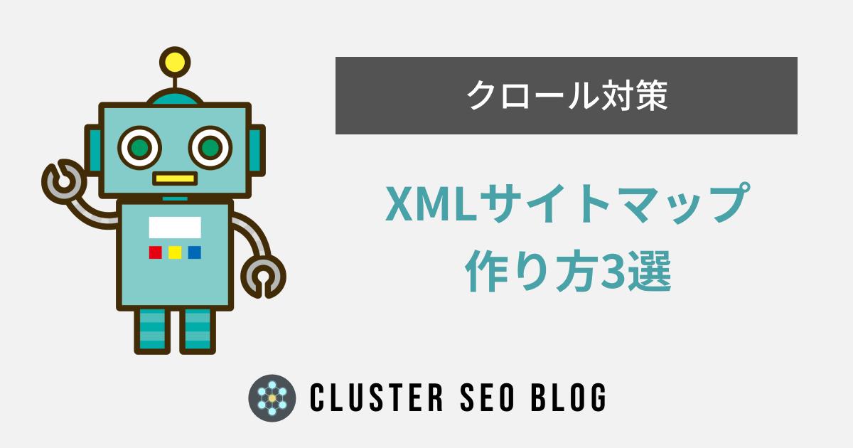 XMLサイトマップの作り方