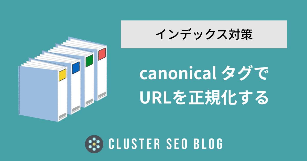 canonicalタグとは?URL正規化の方法