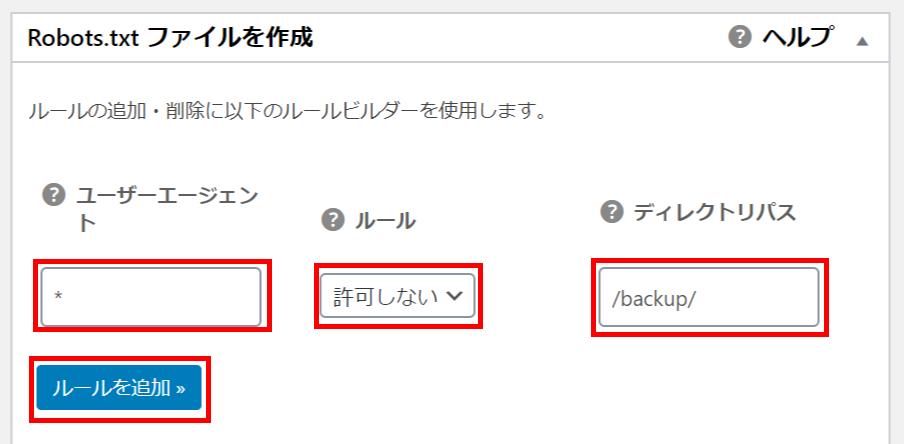 All in One SEO Packのrobots.txtルール追加