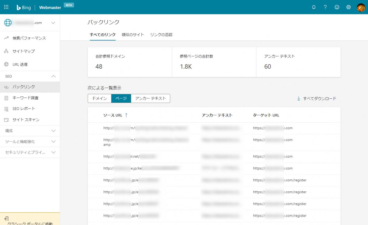 Bing Webmaster Toolのバックリンク機能