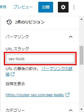 WordPressの投稿毎にURLスラッグを設定