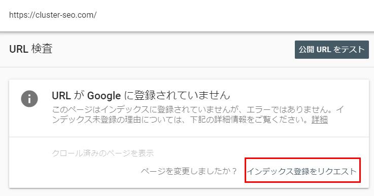 URL検査の「インデックス登録をリクエスト」機能